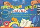 Олег Фейгин - Практическая наука. Удивительные опыты и эксперименты в домашних условиях