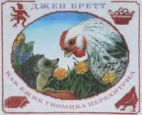 Джен Бретт - Как ежик гномика перехитрил
