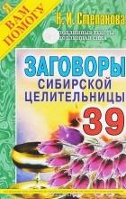 Наталья Степанова - Заговоры сибирской целительницы. Выпуск 39