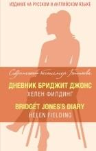 Филдинг Х. - Дневник Бриджит Джонс = Bridget Jones's Diary (сборник)