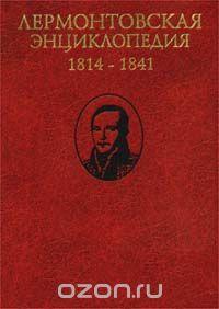 - Лермонтовская энциклопедия. 1814 - 1841 (сборник)