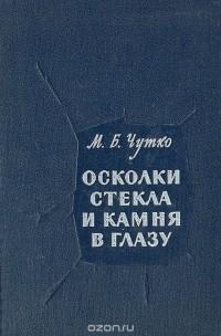 Михаил Чутко - Осколки стекла и камня в глазу