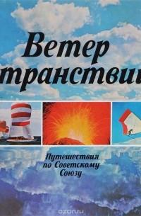 - Ветер странствий. Путешествия по Советскому Союзу