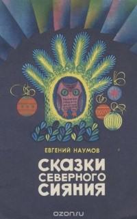 Евгений Наумов - Сказки северного сияния (сборник)