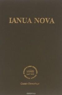 - Ianua Nova. Грамматика латинского языка к частям I и II