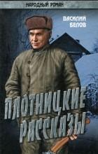 Василий Белов - Плотницкие рассказы