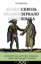 Гай Дойчер - Сквозь зеркало языка