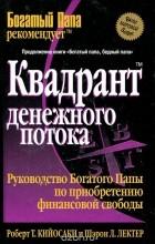 Роберт Т. Кийосаки, Шэрон Л. Лектер - Квадрант денежного потока