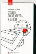 - Теория государства и права. Учебник