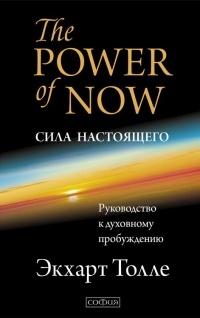 Экхарт Толле — Сила Настоящего. Руководство к духовному пробуждению