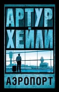 Артур Хейли — Аэропорт