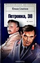 Юлиан Семенов - Петровка, 38