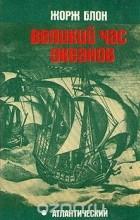 Жорж Блон - Великий час океанов. Атлантический
