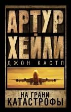 Артур Хейли, Джон Кастл - На грани катастрофы