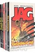 Зеб Шилликот - JAG (комплект из 5 книг)