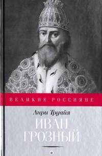 Анри Труайя - Иван Грозный (сборник)