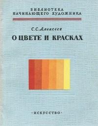 Сергей Семенович Алексеев - О цвете и красках
