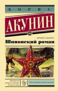 Борис Акунин - Шпионский роман