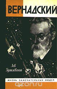 Лев Гумилевский - Вернадский