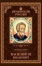 Сергей Полехов - Василий III Иванович
