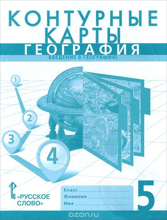 Атлас. География. Введение в географию физическая география. 5-6.