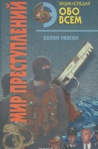 Колин Уилсон - Мир преступлений. В 2 томах. Том 2