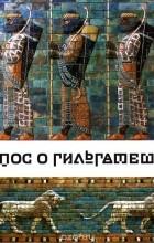 """без автора - Эпос о Гильгамеше (""""О все видавшем"""")"""