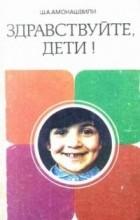 Шалва Амонашвили - Здравствуйте, дети!