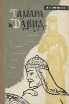 Александра Воинова — Тамара и Давид