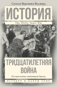 Сесили Вероника Веджвуд - Тридцатилетняя война