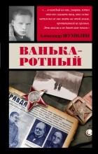 Александр Шумилин - Ванька-ротный