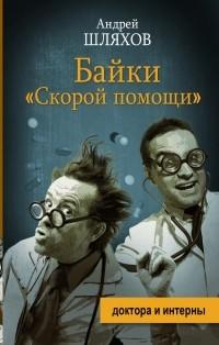 Андрей Шляхов - Байки