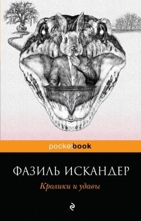 Фазиль Искандер - Кролики и удавы