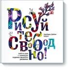 Барбара Дайан Берри - Рисуйте свободно! Найти себя с помощью художественного дневника