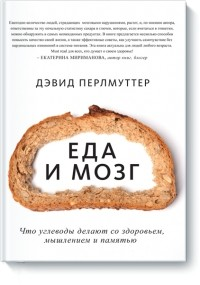 Дэвид Перлмуттер - Еда и мозг
