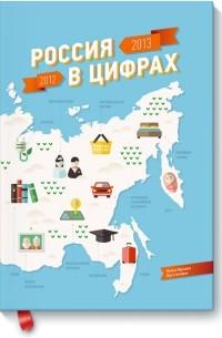 Михаил Фирсанов и др. - Россия в цифрах: 2012-2013