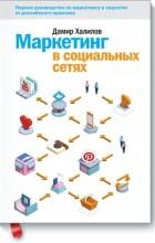Дамир Халилов - Маркетинг в социальных сетях. Первое руководство по маркетингу в соцсетях от российского практика