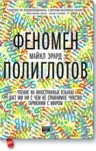 Майкл Эрард - Феномен полиглотов. Чтение на иностранных языках даёт им ни с чем не сравнимое чувство гармонии с миром