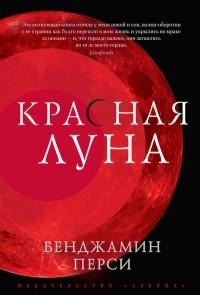 Перси Б. - Красная луна