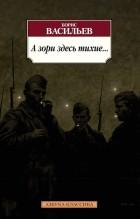 Васильев Б. — А зори здесь тихие... Завтра была война. Аты-баты, шли солдаты