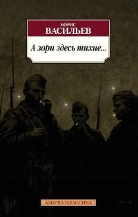 Васильев Б. - А зори здесь тихие... Завтра была война. Аты-баты, шли солдаты