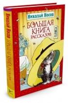 Николай Носов - Большая книга рассказов (сборник)