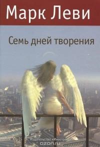 Леви М. - Семь дней творения