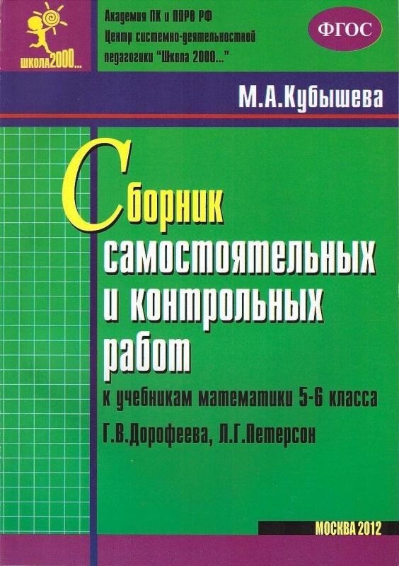 Решебник самостоятельных и контрольных работ по математике 6 класса м.а кубышева