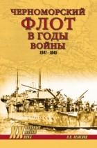 Александр Неменко - Черноморский флот в годы войны