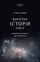 Стівен Гокінг - Коротка історія часу