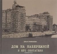 Ольга Трифонова - Дом на набережной и его обитатели