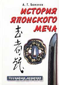 Андрей Баженов - История японского меча