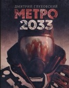 Дмитрий Глуховский - Метро 2033