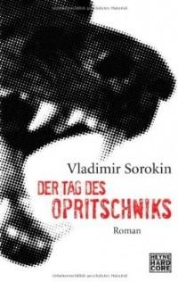 Vladimir Sorokin - Der Tag des Opritschniks